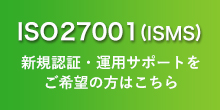 ISMS総研 ISO127001(ISMS)の新規取得、更新のための運用サポートをご希望の方はこちら