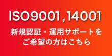 ISO総研 ISO9001,ISO14001の新規取得、更新のための運用サポートをご希望の方はこちら
