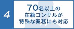 70名以上の在籍コンサルが特殊な業務にも対応