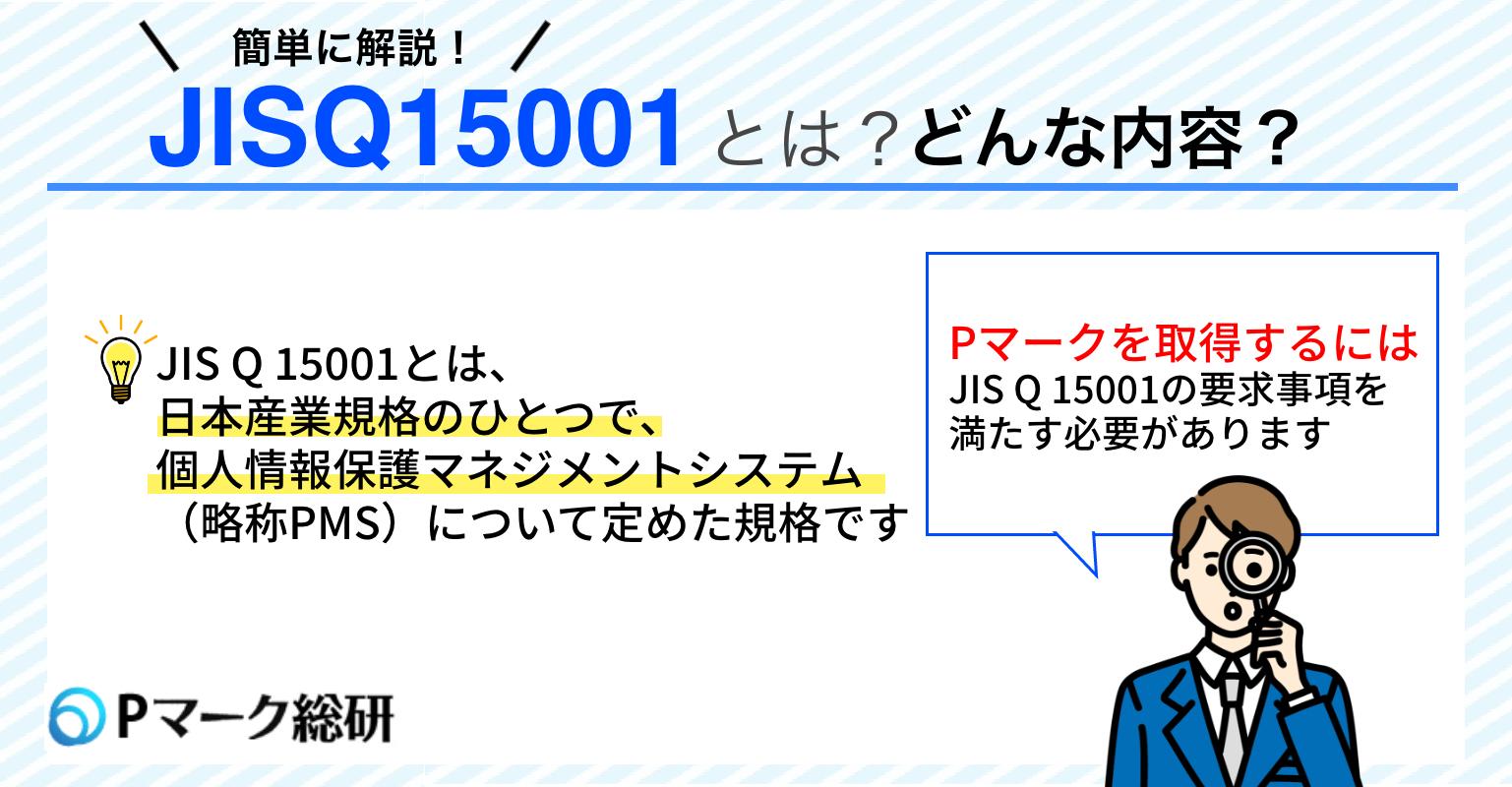 JISQ15001と個人情報保護マネジメントシステム、Pマークについて詳しく解説