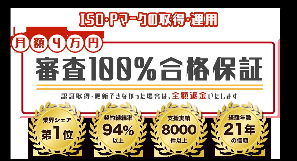 100%認証保証付き ISO・Pマーク・ISMS 月額4万円で新規取得・運用代行 最短納期で作業も全ておまかせいただけます。