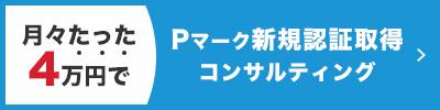 プライバシーマーク新規認証取得コンサルティング