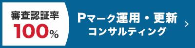 プライバシーマーク運用・更新コンサルティング